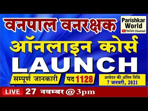 Rajasthan Vanpal Vanrakshak Bharti 2020 | वनपाल वनरक्षक | Online Course Launch | Raghav Sir Live