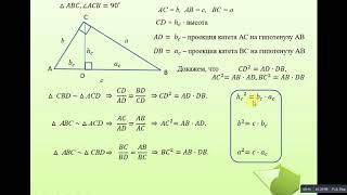 Метрические соотношения в прямоугольном треугольнике  8 класс