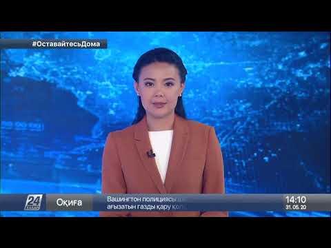 Выпуск новостей 14:00 от 31.05.2020