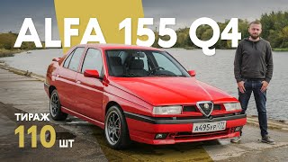 Alfa Romeo 155 Q4: одна из 110 в мире
