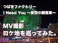 【ロケ地巡礼】つばきファクトリー  I Need You 〜夜空の観覧車〜のMV撮影ロケ地を巡…