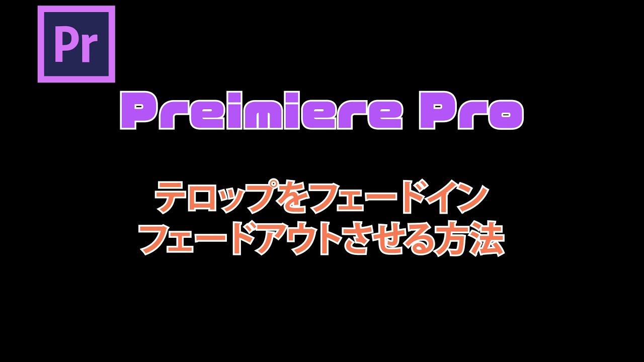 Pro フェードアウト premiere