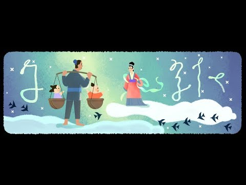 Qixi Festival 2017 China S Valentine Day Google Doodle