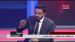 ذكرى ثورة 14 اكتوبر | أ.د.عبدالباقي شمسان و ياسر اليافعي ود.متعب بازياد | حديث المساء