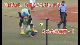 つば九郎、前園さんをはっ倒す thumbnail