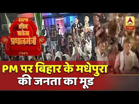 कौन बनेगा प्रधानमंत्री : देखिए बिहार के मधेपुरा की जनता का मूड | फुल एपिसोड (09.04.2019)