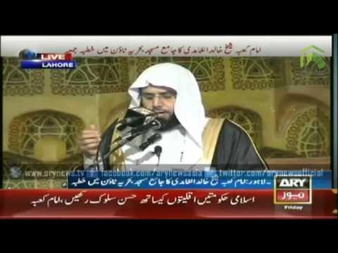 Sheikh Khalid Ghamdi Jumua in Lahore Pakistan Bahria Town Mosque