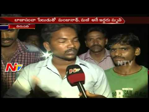Fire Accident in Crackers Factory || 2 Lost Lives || Tirupati || NTV