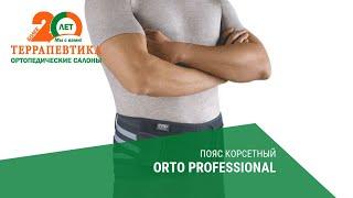 Пояс корсетный ORTO PROFESSIONAL обзор