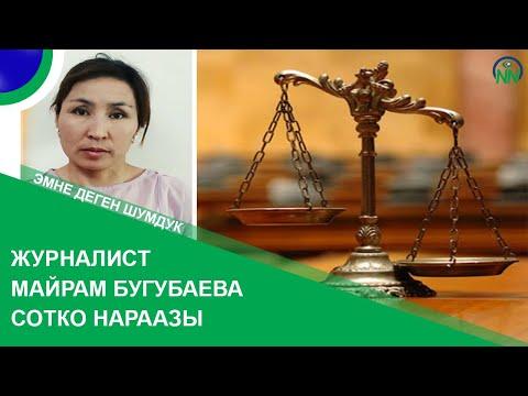Журналист Майрам Бугубаева сотко нараазы