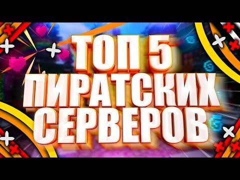 ТОП 5 ПИРАТСКИХ СЕРВЕРОВ С МИНИ ИГРАМИ!(2019)/часть 3