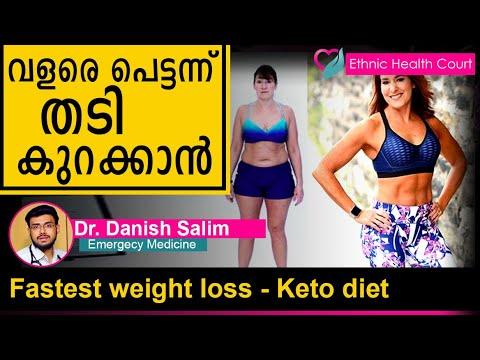 fastest-weight-loss---keto-diet-|-വളരെ-പെട്ടന്ന്-തടികുറക്കാൻ---കിറ്റോ-ഡയറ്റ്-|-ethnic-health-court
