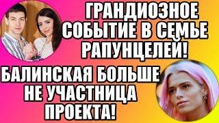 Дом 2 Свежие новости и слухи! Эфир 23 СЕНТЯБРЯ 2019 (23.09.2019)