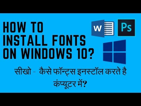 How To Install Fonts in Windows 10 | Download and Add Fonts | Windows 7  [Hindi]