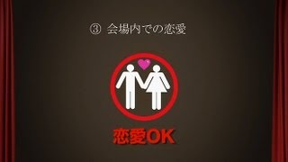 Repeat youtube video 開演前のご注意 ー 結婚式 オープニング ー