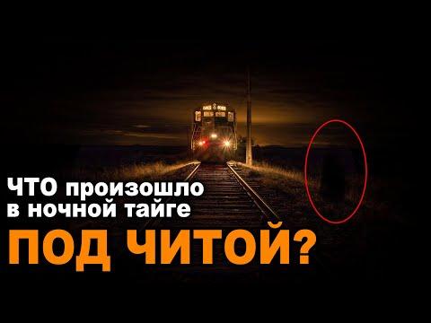 ЖУТКИЙ СЛУЧАЙ С СОЛДАТАМИ В ЧИТИНСКОМ ЛЕСУ. Страшные рассказы.