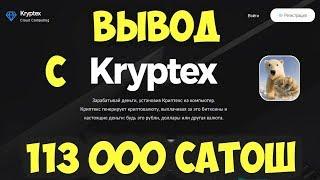 Kryptex - Вывод 113 000 Сатош.