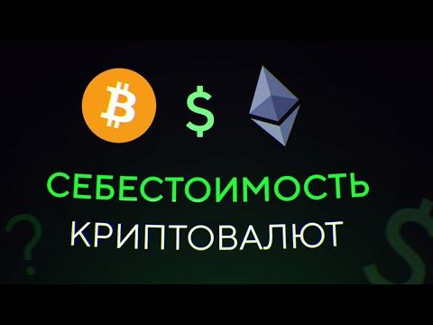 Какая СЕБЕСТОИМОСТЬ у криптовалют? Bitcoin, Ethereum и др.