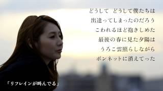 松任谷由実 - リフレインが叫んでる(from「日本の恋と、ユーミンと。」) thumbnail