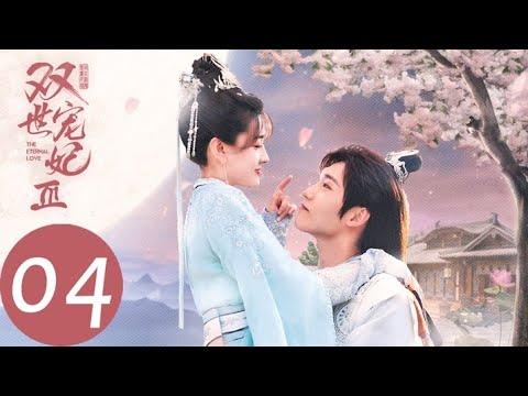 Download ENG SUB【双世宠妃3 The Eternal Love S3】EP04 曲檀儿约法三章成功娶到墨连城?(邢昭林、梁洁)