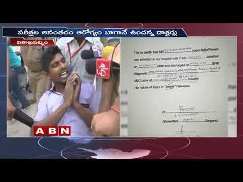 YS Jagan Attack Case | Accused Srinivasa Rao hospitalised after chest pain | ABN Telugu