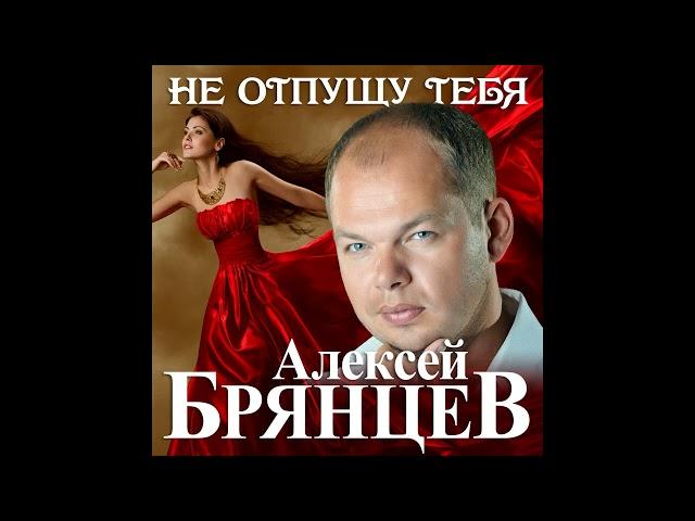 Новый Супер Хит/Алексей Брянцев - Не отпущу тебя/ПРЕМЬЕРА 2020