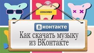 Как скачать музыку из ВКонтакте | Удаленная работа | Работа дома | STAFF-ONLINE(, 2015-12-09T20:31:53.000Z)