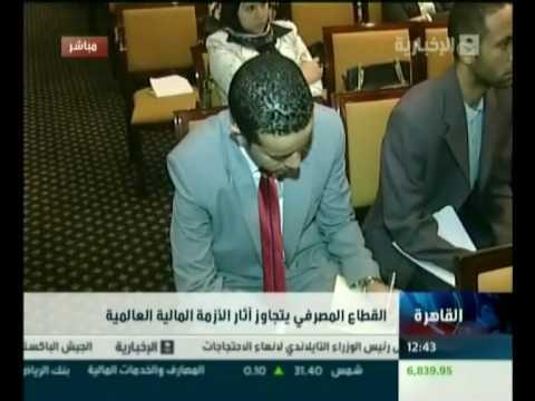 People & Banks Cairo مؤتمر الناس والبنوك - القاهرة 2010