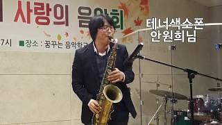 테너색소폰 안원희님 3 (사)한국생활음악협회 제3회 사…