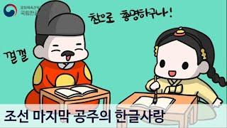 조선 마지막 공주의 한글사랑 [만화로 보는 한글이야기]