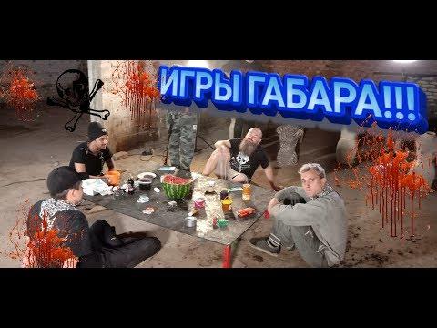 Игры Габара/Жесть/Закулисье/Участник чуть не умер!!!