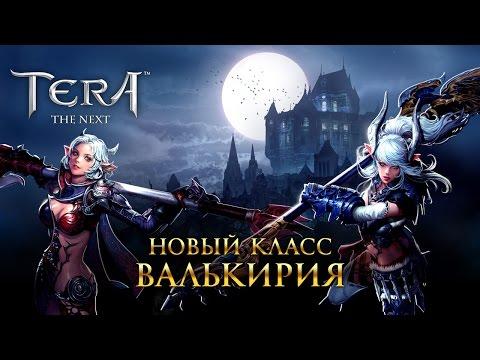 TERA: Валькирия – новый класс!