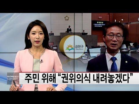 """금천_주민위해 """"권위의식 내려놓겠다""""(서울경기케이블TV뉴스)"""