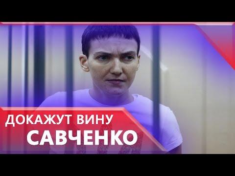 В Следственном комитете рассказали, как докажут вину Савченко