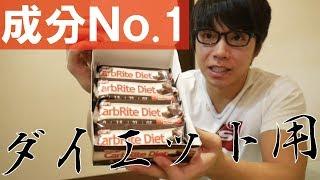 【レビュー】ダイエット向き!カロリー成分No.1プロテインバーがやってきた!カーボライトダイエットバー thumbnail