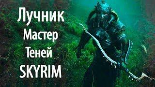 Skyrim | Лучший Лучник Мастер Теней!