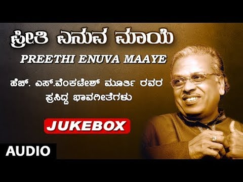 Preethi Enuva Maaye ►Kannada Bhavageethegalu | H. S. Venkatesh Murthy | Kannada Folk songs
