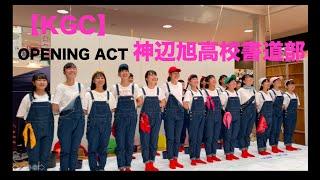 【KGC】OPENING ACT 神辺旭高校書道部 広島 福山 かんなべガールズコレクション