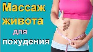 Массаж живота для похудения: польза и рекомендации