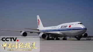 《中国财经报道》 20190513 11:00| CCTV财经