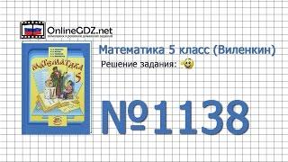 Задание № 1138 - Математика 5 класс (Виленкин, Жохов)