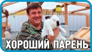 Хороший парень: о кроликах, курах и БАННОМ ЧАНЕ