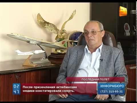 Чрезвычайное происшествие в небе над Казахстаном