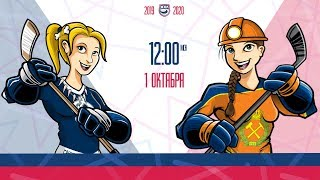 01 10 19 Динамо СПб СК Горный Чемпионат ЖХЛ 2019 2020