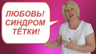 видео Синдром тётки