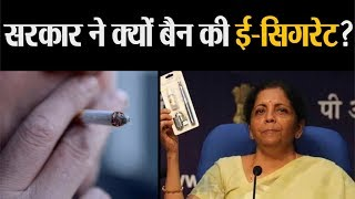 क्या होती है E-Cigarette जिस पर सरकार ने लगाया है बैन   Amar Ujala