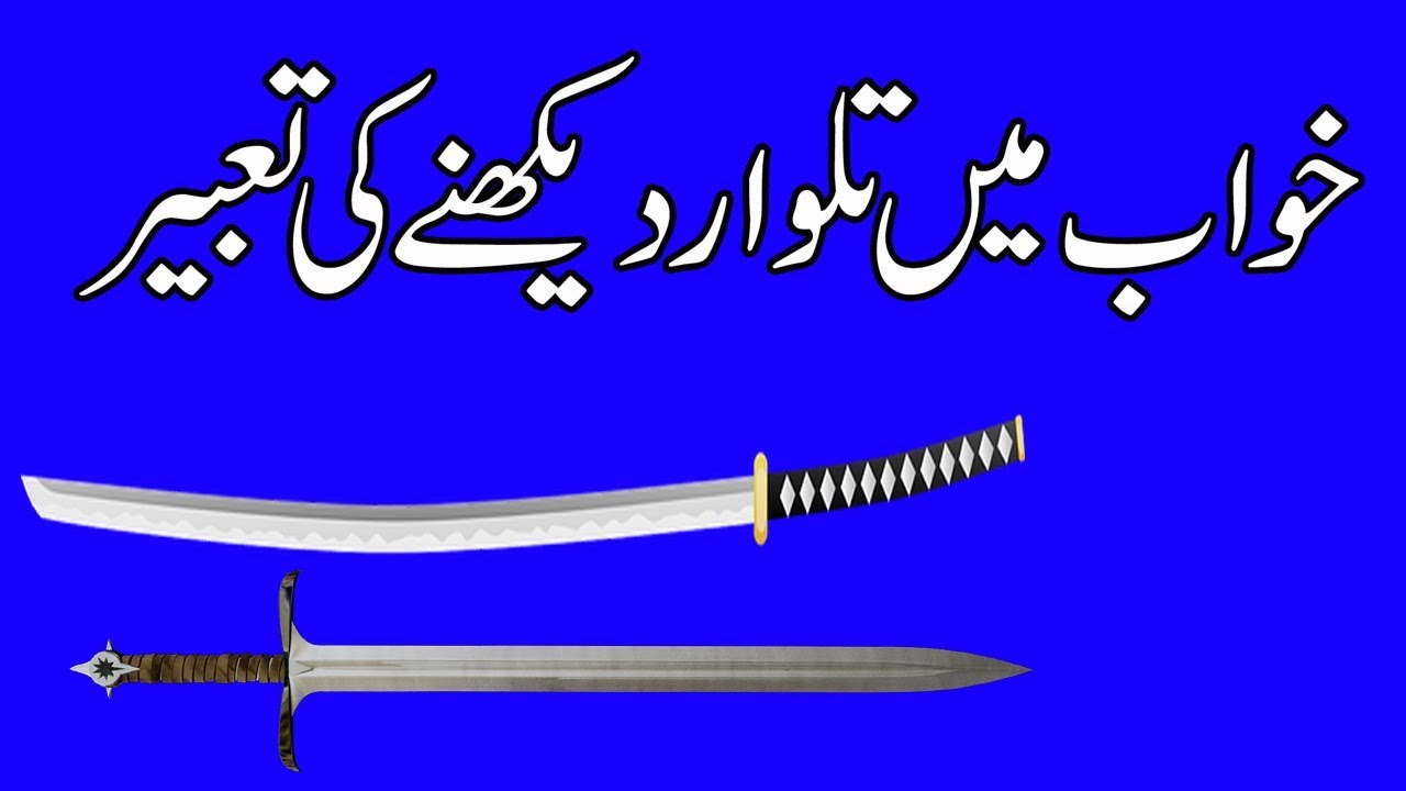 islamic dreams-khwab mein talwar dekhne ki tabeer-khwabon ki tabeerr-dream  meaning in hindi by Islamic Knowledge 4 You