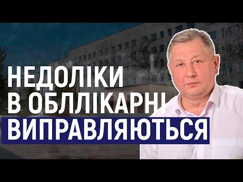 Суспільне Житомир: У Житомирській ОДА розповіли про результати перевірки міністром обласної лікарні