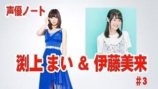 声優のお仕事について語る番組、声優ノート MC渕上舞、ゲスト伊藤美来 ...