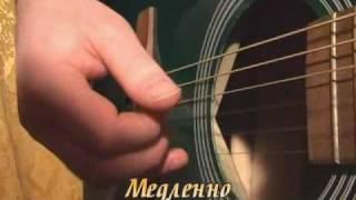 1Самоучитель гитара мастера для начинающих 1.wmv